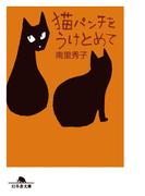 猫パンチをうけとめて(幻冬舎文庫)