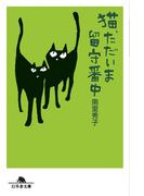 猫、ただいま留守番中(幻冬舎文庫)