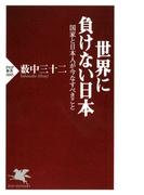 世界に負けない日本(PHP新書)