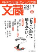 文蔵 2016.7(文蔵)