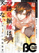 B's-LOG COMIC 2016 Jul. Vol.42(B'sLOG COMICS)