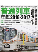 JR普通列車年鑑 2016−2017 普通・快速用車両全形式完全網羅