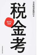 税金考 ゆがむ日本