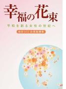 幸福の花束 平和を創る女性の世紀へ 池田SGI会長指導集