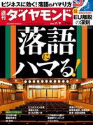週刊ダイヤモンド 2016年7月9日号 [雑誌]