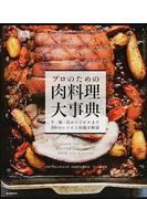 プロのための肉料理大事典 牛・豚・鳥からジビエまで300のレシピと技術を解説