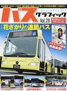 バスグラフィック Vol.28 花ざかりの連節バス