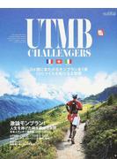 UTMB 46時間以内に100マイル走破。日本人ランナー挑戦記2007−2015
