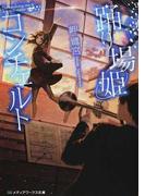 踊り場姫コンチェルト