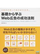 基礎から学ぶWeb広告の成功法則 Web広告を成功に導く考え方から、明日使える運用テクニックまで