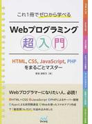 これ1冊でゼロから学べるWebプログラミング超入門 HTML,CSS,JavaScript,PHPをまるごとマスター