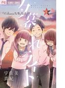 夕暮れライト 5 (ベツコミフラワーコミックス)