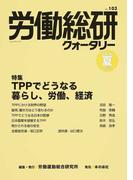 労働総研クォータリー No.103(2016年夏季号) 特集TPPでどうなる暮らし、労働、経済