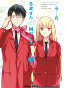 【全1-2セット】S渡さんとM村くん(角川コミックス・エース)
