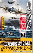 巨大戦略空母「魁鳳」(3) 米本土空爆(ヴィクトリーノベルス)