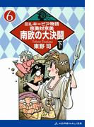 ミルキーピア物語(6) 京美対京美 南欧の大決闘 〈下〉