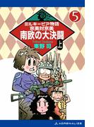 ミルキーピア物語(5) 京美対京美 南欧の大決闘 〈上〉