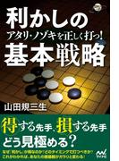 アタリ・ノゾキを正しく打つ! 利かしの基本戦略(囲碁人ブックス)