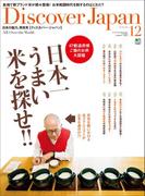 Discover Japan vol.13