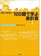 100題で学ぶ表計算 第3版 Excel 2013/2016対応