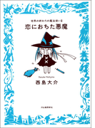 恋におちた悪魔(九龍COMICS)