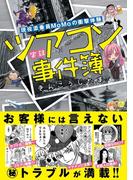 現役添乗員MoMoの衝撃体験 実録ツアコン事件簿(るぽコミ)
