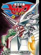 冥王計画ゼオライマーΩ(11)(RYU COMICS)