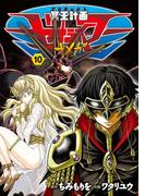 冥王計画ゼオライマーΩ(10)(RYU COMICS)