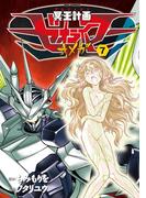 冥王計画ゼオライマーΩ(7)(RYU COMICS)