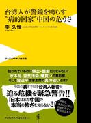 """台湾人が警鐘を鳴らす""""病的国家""""中国の危うさ(ワニブックスPLUS新書)"""