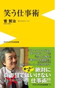 笑う仕事術(ワニブックスPLUS新書)