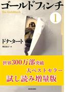 ゴールドフィンチ 1 試し読み増量版