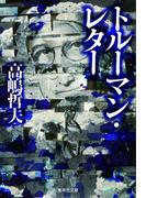 トルーマン・レター(集英社文庫)