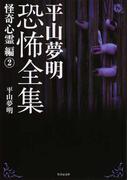 平山夢明恐怖全集 怪奇心霊編2