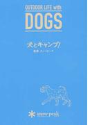 犬とキャンプ!