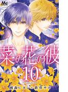 菜の花の彼 10 (マーガレットコミックス)