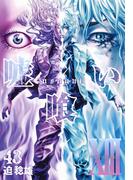 噓喰い 43 (ヤングジャンプコミックス)