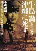 牛島満軍司令官沖縄に死す 最後の決戦場に散った慈愛の将軍の生涯