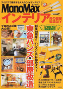 MonoMaxインテリア 男の部屋改造DIY