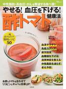 やせる!血圧を下げる!酢トマト健康法 中性脂肪・高血圧・がんを撃退する食べ薬!