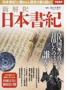 新解釈日本書紀 『日本書紀』に隠された歴史の裏を読む!