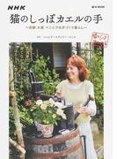 NHK 猫のしっぽカエルの手 ~京都 大原 ベニシアの手づくり暮らし~