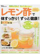 レモン酢で体すっきり!ずっと健康! 簡単に作れて、甘くておいしい! 愛知学院大学大澤俊彦教授もオススメする