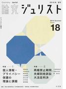 論究ジュリスト Number18(2016/Summer) 特集1/個人情報 特集2/再婚禁止・夫婦別姓