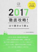 徹底攻略国家試験過去問題集はり師・きゅう師用 第15回〜第24回 2017