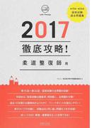 徹底攻略国家試験過去問題集柔道整復師用 第15回〜第24回 2017