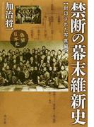 禁断の幕末維新史 偽装日本史 封印された写真編