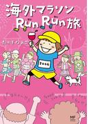 海外マラソンRunRun旅(コミックエッセイ)