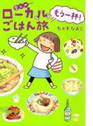 愛しのローカルごはん旅 もう一杯!(コミックエッセイ)