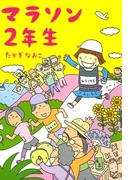 マラソン2年生(コミックエッセイ)